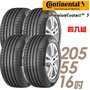 【德國馬牌】ECO5- 205/55/16吋輪胎 四入 (適用於Altis 馬3 等車型)