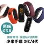 [原廠公司貨] 小米手環 4 小米手環4 保固一年 智能手錶  手環 防水 睡眠 心率 智能手錶 送保護貼+彩色替換帶