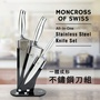 瑞士 MONCROSS 一體成型不鏽鋼刀組【Miss.Sugar】【K000128】