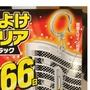 24小時寄出🔥 日本 366日 本連線 防蚊掛鉤 防蚊掛片 驅蚊
