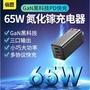 新品🤘🏻Baseus 倍思 GaN 氮化鎵 3孔2C1U 65W 快速充電器 折疊 筆電快充 大功率 迷你快充