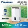 國際牌 Panasonic 高效型除濕機 F-Y24GX
