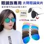 偏光夾片 飛行員夾片太陽眼鏡 Polaroid鏡面夾片 抗UV400 近視最佳首選 可掀式太陽眼鏡