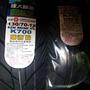 建大 K700 晴雨胎 鱷魚王 110/70-12 120/70-12 130/70-12 12吋 K 700