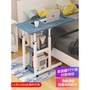 【床上小桌子】  床邊桌可移動電腦桌臥室升降桌家用臺式懶人桌床上書桌簡約小桌子