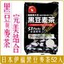 《Chara 微百貨》 日本 伊福 黑豆 麥茶 非基改 52入 團購 批發 日本國產黑大豆
