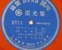 黑膠唱片唱盤--雷光集--尤君  雷田  蔡一紅  郭金發...