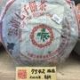 中茶牌 普洱茶 雲南七子餅茶 2004年青餅 勐海茶廠 編號7542