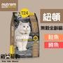 紐頓nutram-T24無穀全齡貓飼料(鮭魚+鱒魚)/貓飼料/1kg 1.8kg