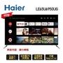 送基本安裝【Haier海爾】65吋真AndroidTV 4K HDR連網聲控液晶電視LE65U6950UG