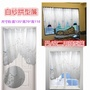 三寶家飾~白紗拱型簾 門窗二用簾 拱形紗門簾 窗紗 走道簾 造型簾 尺寸約130*110CM平量 不附桿需另購