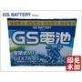 彰化員林翔晟電池-全新 統力GS 機車電池/GTX7A-BS(同YTX7A-BS)/舊品強制回收 安裝工資另計