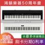 ⎜鴻韻樂器⎟✨KAWAI ES-8✨贈免費運送 聊聊超低價 es8 數位鋼琴 旗艦款 電鋼琴 台灣公司貨 原廠保固 河合