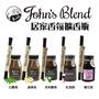 日本JOHN'S BLEND 擴香瓶 140ml 白麝香/蘋果梨/茉莉麝香 紅洒 芳香劑 擴香劑 室內芳香