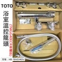 TOTO 浴室溫控龍頭(TMGG40ECR後繼款) 蓮蓬頭 日本進口 HB-TBV03405J