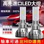【限時滿減】LED 大燈 霧燈 汽車 H1 H3 H4 H7 H11 9006 HB3 9005 HB4 LED大燈