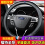 Ford福特 真皮方向盤套 碳纖維卡夢綸 含保固 各廠牌車系 Focus Fiesta Mondeo Kuga Mk4