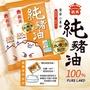 義美-冷藏水煮純豬油*6袋(600g/袋  贈盛裝容器)