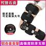 ❉☒☏新成康可調膝關節固定支具支架半月板腿部膝蓋骨折護膝護具夾板