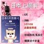 【旅遊網卡】日本5日上網卡✈️1天5GB,總計5天有25GB可使用