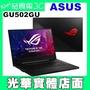 奇異果3C ASUS GU502GU-0042A9750H 含稅福利品i7-9750H/GTX1660Ti 6G/16G