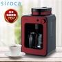 【🎉限時優惠-快速到貨🎊】全新日本siroca crossline自動研磨悶蒸咖啡機-紅銀黑玫瑰金SC-A1210