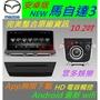 安卓版 mazda3 馬3 10.2寸 new 馬自達3 音響 主機 Android 汽車音響 馬三 導航 倒車 usb