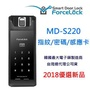 ForceLock MD-S220