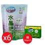 (免運)南僑水晶肥皂液體洗衣精1600mlx 6包箱-薰衣馬鞭草+贈水晶肥皂(150gx5入)