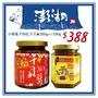 朋米香【388優惠組】澎湖名產 菊之鱻純XO干貝醬(280g)+兄弟XO干貝醬(190g) 干貝醬