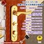 【COE】E-325 五段式 葉片式防盜鎖 汰金色 S型水平把手 可做工地鎖王 內轉式連體鎖 水平鎖 面板鎖 C.O.E