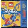 現貨樂高小創客:動手玩機械,輕鬆學STEAM(附58個樂高積木組件+6張紙型,可打造11件機械作品)