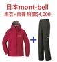 mont-bell 1128601 + 1128603 【雨衣+雨褲】女 防水透氣外套 類Gore-tex 防水外套 風衣 風雨衣