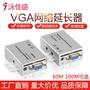 VGA網路延長器60米100米200米 300米VGA轉rj45視頻信號放大傳輸