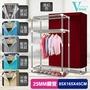組合式衣櫥 衣櫃 寬85cm布衣櫥 大容量 現貨(拉鍊型)【VENCEDOR】
