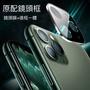 Iphone 11Pro Max 鏡頭圈 鏡頭保護殼 Apple X XSM XR 鏡頭框 鏡頭貼 金屬保護圈