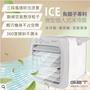 [超商免運]衝流量/限時 G2T-ICE 可攜式負離子移動冷氣 移動式水冷氣扇