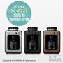 【配件王】日本代購 siroca crossline SC-A121 全自動 咖啡研磨機 咖啡機 磨豆機 免濾紙