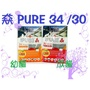 猋Pure 30 34 成貓   幼貓  1kg分裝包/1.5kg / 3kg / 7kg