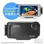 【配件王】現貨 佳美能 Kamera iPhone6 6s 專用潛水殼 4.7吋 40M IPX8 手機防水殼