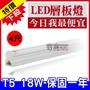 《蝦皮最低價》旭光 T5 2尺 3尺 4尺 LED 一體成型 支架燈 LED層板燈(含串接線+固定夾) 間接照明 含稅