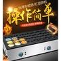 【廠商直銷】傑億臺灣紅豆餅機商用電熱燃氣32孔圓形設備烤餅機車輪餅機商用