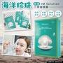 韓國JM Solution海洋珍珠三部曲面膜 (一盒10片)