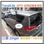(瑪克莊) 三菱zinger 專用車頂架+8根羊角 TravelLife ARTC 合格專用認證,合法上路。