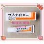 日本製~Tsubu night pack撕除式修護眼膜 (30g)、Tsubu night oil修護油 (30mL)