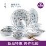 【rhd】日本进口光峰唐草陶瓷碗盘子釉下彩家用日式和风碗盘碟餐具套装