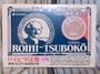 🚚 ROIHI-TSUBOKO ロイヒつぼ膏™️大判 溫感貼布