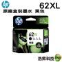 HP NO.62 62XL BK 原廠墨水匣 盒裝 黑色