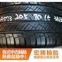 【宏勝輪胎】中古胎 落地胎 二手輪胎 型號:A573.205 70 15 米其林 HP 8成 2條 含工2200元