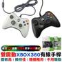 [免運 現貨] XBOX360 有線手把 雙震動 副廠搖桿 PC遊戲 USB 把手 生日禮物 GTA5 交換禮物